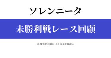 ソレンニータ 未勝利戦レース回顧(2021/05/01)