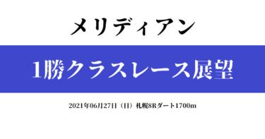 メリディアン 1勝クラスレース展望(2021/06/27)