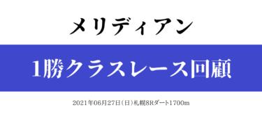 メリディアン 1勝クラスレース回顧(2021/06/27)