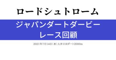 ロードシュトローム ジャパンダートダービーレース回顧(2021/07/14)
