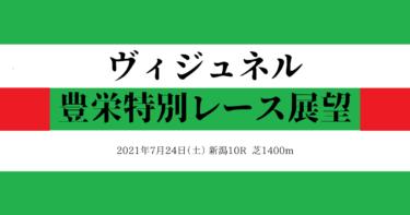 ヴィジュネル 豊栄特別レース展望(2021/07/24)