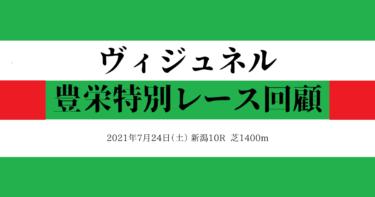ヴィジュネル 豊栄特別レース回顧(2021/07/24)
