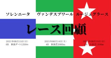 ヴァンデスプワール、ソレンニータ、ルージュグラース レース回顧(2021/08/14~15)