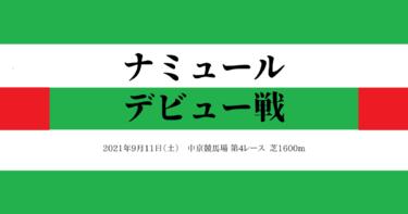ナミュール デビュー戦!(2021/09/11)
