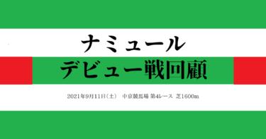 ナミュール デビュー戦回顧(2021/09/11)